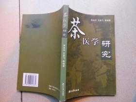 茶医学研究