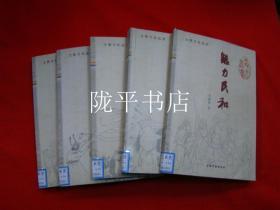 土族文化丛书《魅力民和、土族文学评论集、灵秀大通、五彩互助、土族文学作品选》