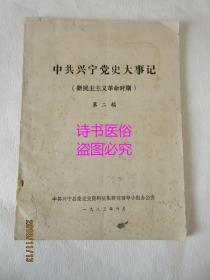 中共兴宁党史大事记(新民主主义革命时期)第二稿