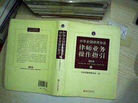 中华全国律师协会律师业务操作指引   。,