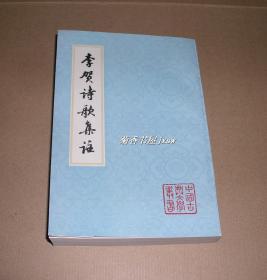 《李贺诗歌集注》完整一册:(1977年10月初版,上海人民出版社,新书,大32开本,平装本,书皮99品内页10品)