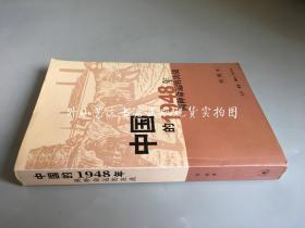 中国的1948年:两种命运的决战(2006年一版一印)