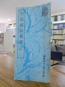 初拓城隍庙碑记——江苏广陵古籍刻印社 一版一印5000册