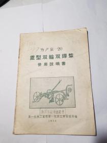 重型双轮双铧犁使用说明书