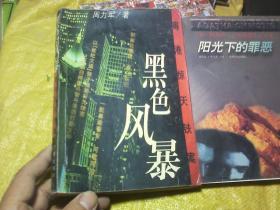 黑色风暴----张子强;粤港惊天铁案