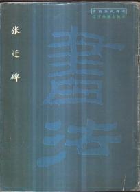 中国历代碑帖 张迁碑