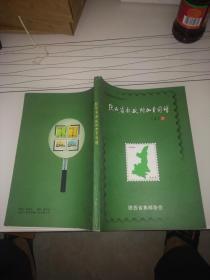集邮文献:陕西省邮政附加费图谱《印850册 (全为图片资料)