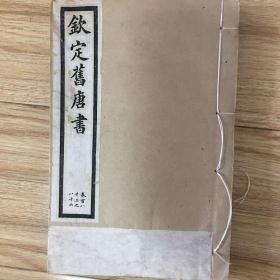 钦定旧唐书(卷183-186下)