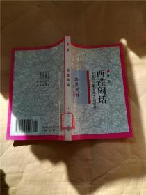 西滢闲话【馆藏】&619D350604