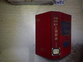 中国科学技术人物辞典