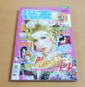 COMICFANS全球动漫娱乐杂志(动画100):漫友 165期(2008.04)