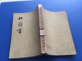 北齐书(2)中华书局