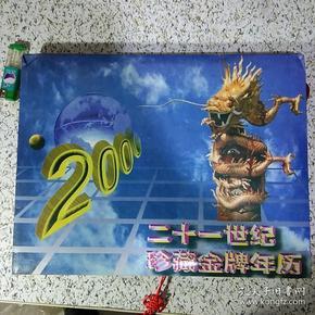 二十一世纪珍藏金牌年历,2000年十二生肖