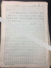 北京大学著名学者李树芳手稿60页(保真)
