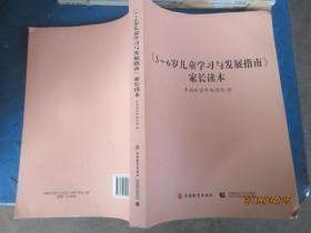 《3-~6岁儿童学习与发展指南》家长读本