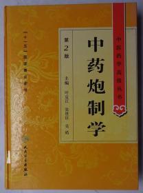中藥炮制學  (第2版)