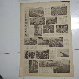 前卫报(1977)只有3,4两版。7张合售