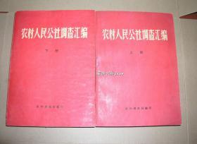 《农村人民公社调查汇编》上、下2册册完整一套:(1960年5月初版,新华社,16开本,平装本,书皮9品内页10品)