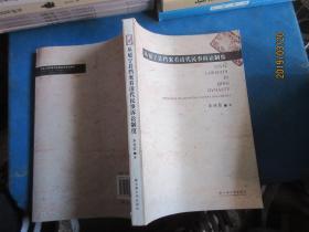 从冕宁县档案看清代民事诉讼制度