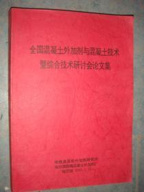 《全国混凝土外加剂与混凝土技术暨综合技术研讨会论文集》哈铁高强砼外加剂研究所 珍贵资料 私藏 书品如图