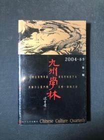 九州学林 2004春 二卷一期