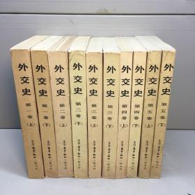 外交史(全五卷,共10册)【 9品-95品+++ 正版现货 自然旧 多图拍摄 看图下单 收藏佳品】
