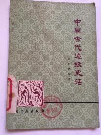 古代造纸史话 插图本  /刘仁庆编著
