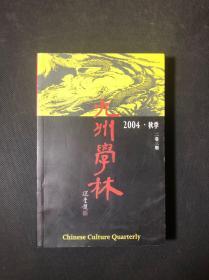 九州学林 2004 秋季 二卷三期