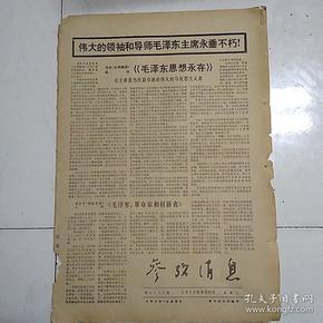 参政消息(1976)只有1,2两版如图。伟大的领袖和导师毛泽东主席永垂不朽!