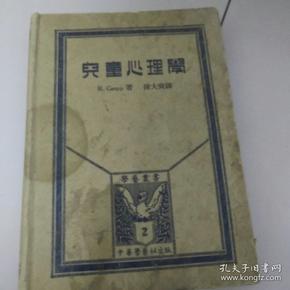 儿童心理学,民国二十一年十月国难后第一版