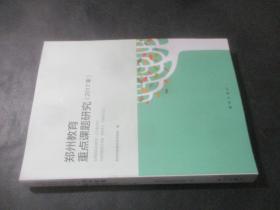 郑州教育重点课题研究2017年