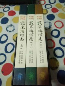 义东沟村志