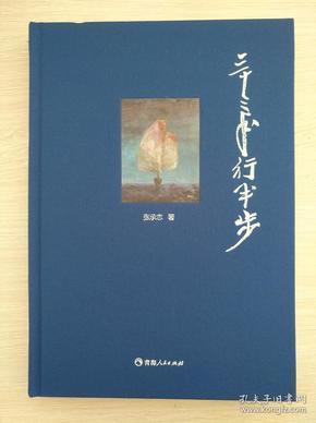 著名作家 张承志 亲笔限量布面精装签名本《三十三年行半步》,附藏书票。(签名在藏书票上。)