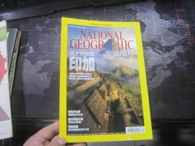 华夏地理2011年第4期(印加考古百年纪念特刊)