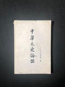 中华文史论丛 1980第一辑