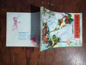 【9】连环画 悟空降服犀牛怪(西游记故事选十)1984年1版2印