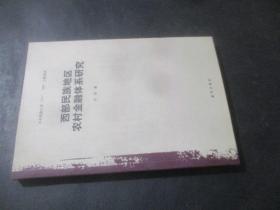西部民族地区农村金融体系研究