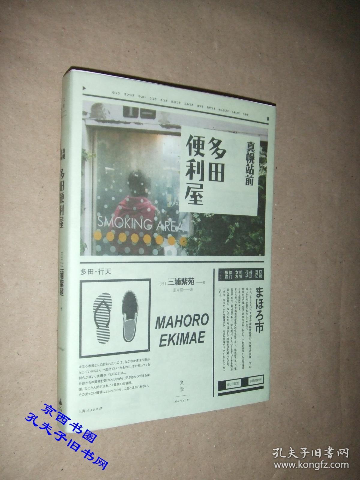 真幌站前多田便利屋