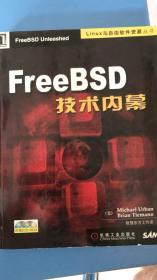 FreeBSD技術內幕