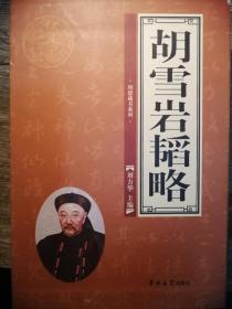 胡雪岩韬略(套装全4卷)