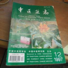 中医杂志1997年<1~12>