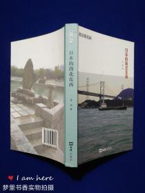 长三角文丛:日本的南北东西——一位留日博士的深层观察(签赠本)