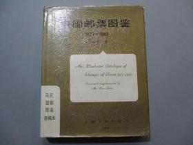 中国邮票图鉴(1878~1949)