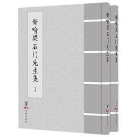 新喻梁石门先生集(16开精装 全二册)
