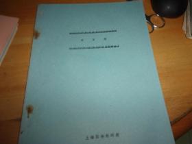 香石竹----上海园林科研所油印本--正文15页/图表4叶共19页全