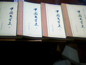 中国文学史全四册