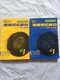 速读记忆择归训练与实践 理论原理 两本书+一张光盘