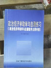 特价!政治经济学助学与自测练习:政治经济学助学与自测软件主要内容9787304018511