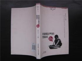 【小说眼.看中国丛书】你凝视过我的眼吗——小说视界中的留守儿童