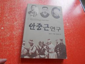 安重根研究(朝鲜文)2009年1版1印4000册